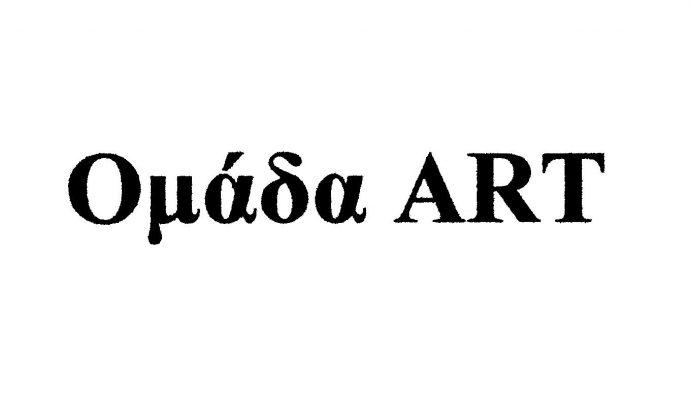omada art 1